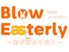 Blow Easterly ロゴ