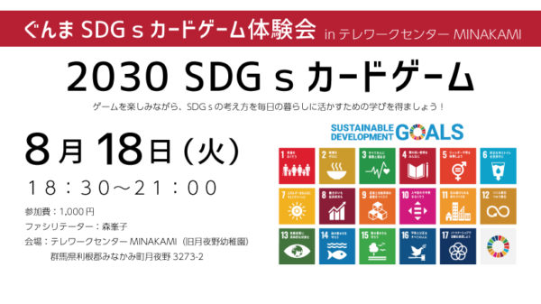 群馬SDGカードゲーム体験会8月18日開催