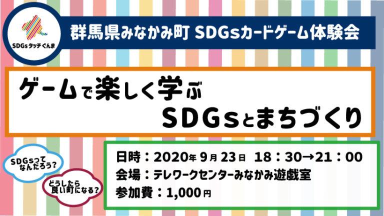 SDGsみなかみイベント9月23日