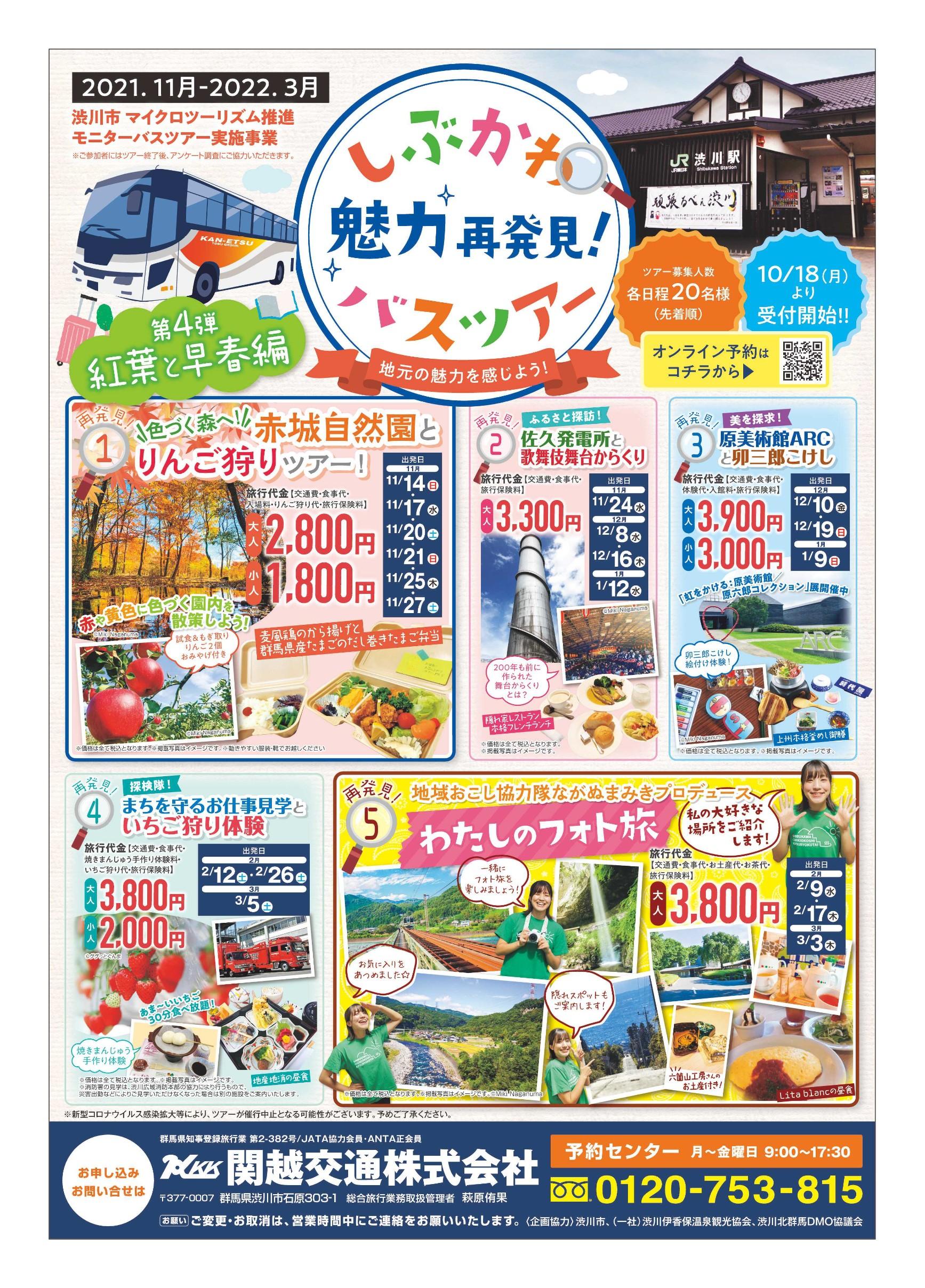 関越交通バスツアー折込チラシ表